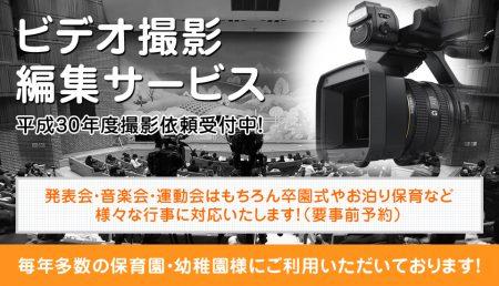ビデオ撮影・編集サービス